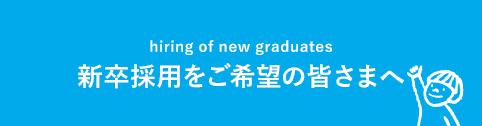 新卒採用情報|新卒採用をご希望の皆さまへ