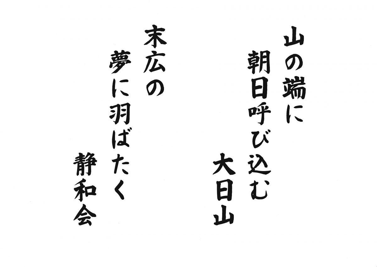 川柳 大日学園関係施設職員忘年会にて