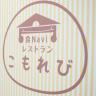 食naviレストラン こもれび