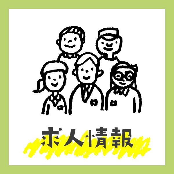 【一般・中途採用者対象】静和会 正規職員募集要項〔令和3年4月1日採用〕