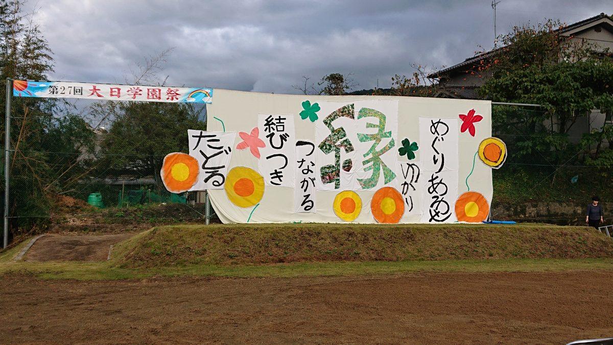 第27回 大日学園祭 縁(ゆかり)~めぐりあい~