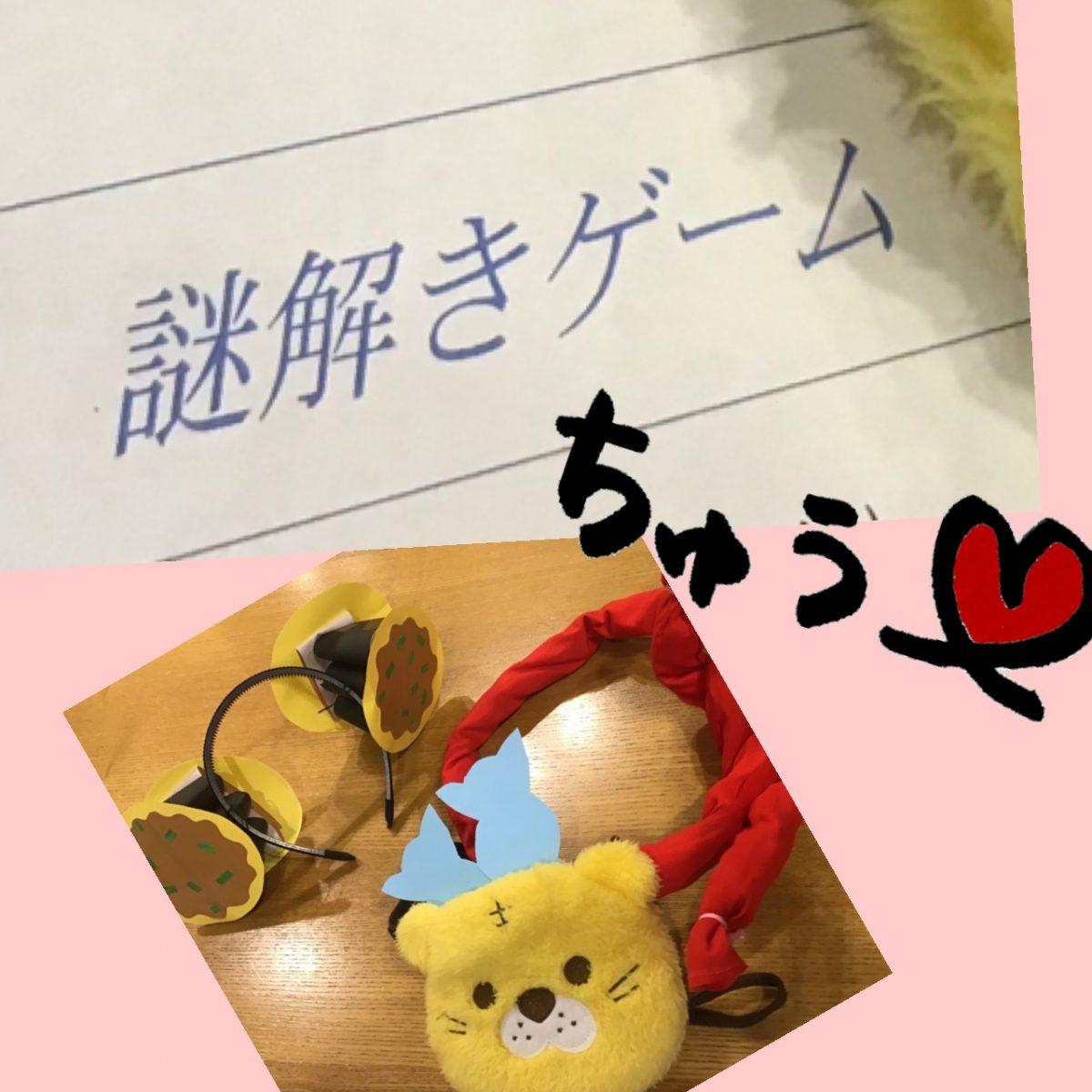 謎解きちゅ~(*^3^*)