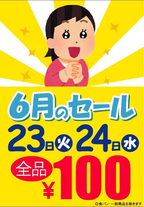 6月の100円セールのお知らせ
