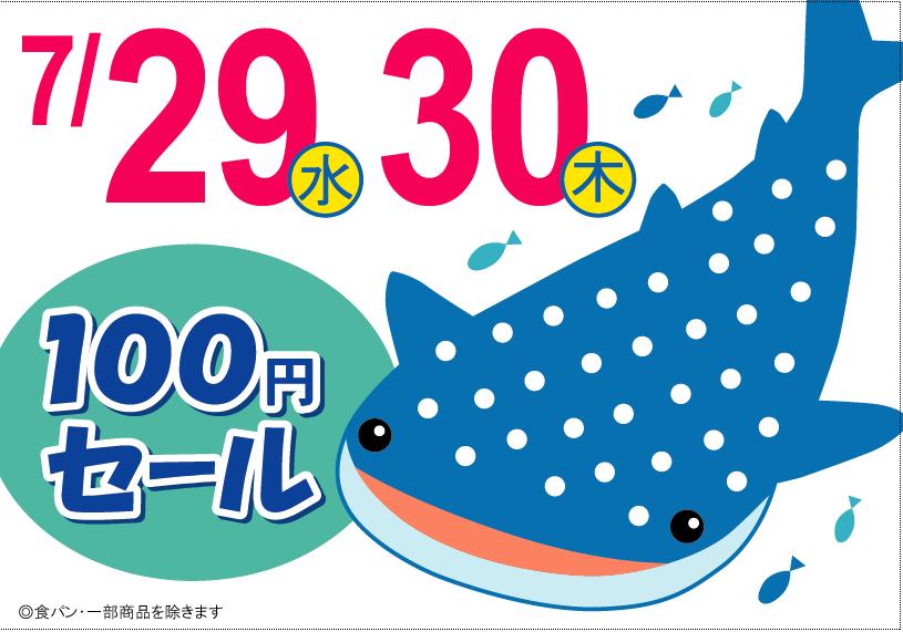 7月の100円セール