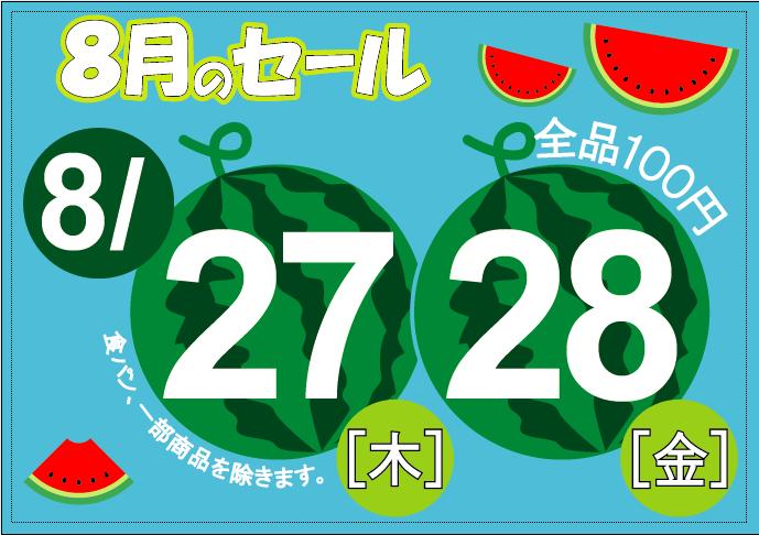 8月の100円セール