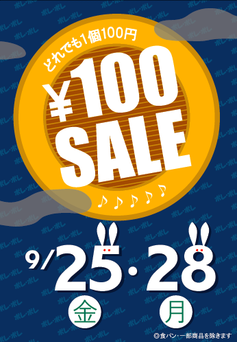 9月の100円セールのお知らせ