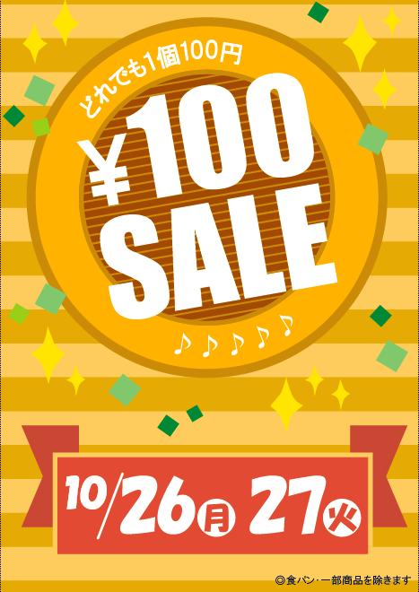 10月の100円セールについて