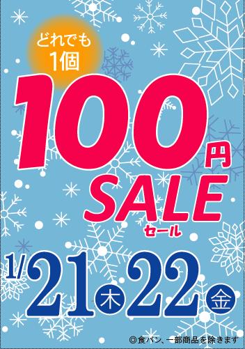 1月の100円セールのお知らせ