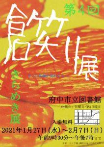 きらめき展ポスター・チラシ(地図あり)