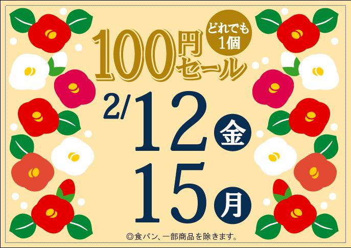 2月の100円セール